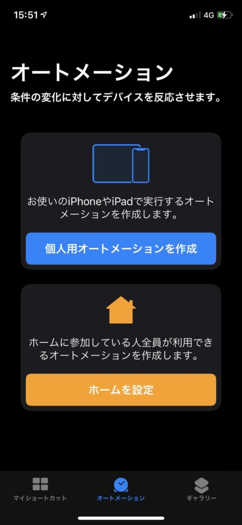 充電 方法 iphone 音 変える